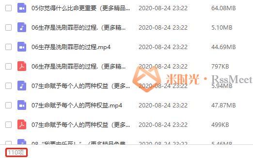 《给成年人的死亡哲学课》课程合集百度云网盘资源分享下载[MP4/MP3/PDF/2.44GB]-米时光