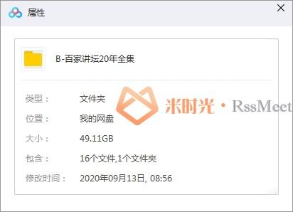 《百家讲坛》(2001-2020.07)音频合集百度云网盘资源分享下载[MP3/49.11GB]-米时光