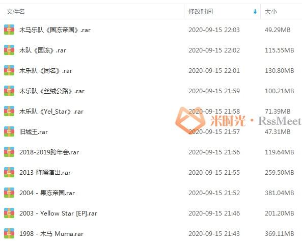 《木马乐队》歌曲合集百度云网盘资源分享下载(1999-2013年7张专辑)[MP3/1.80GB]-米时光