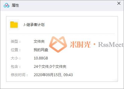 国产剧《继承者计划》全集百度云网盘下载资源[MP4/1080P/10.88GB]-米时光