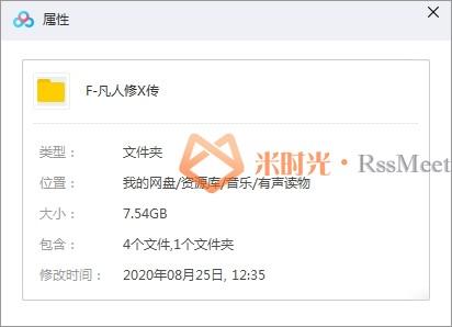 《凡人修仙传》有声小说百度云网盘下载[MP3/7.54GB]-米时光