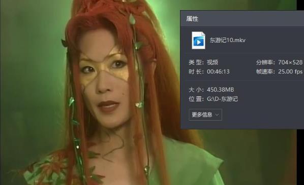 国产剧《东游记(1998)》全集百度云网盘下载资源[MKV/13.22GB]高清国语中字-米时光