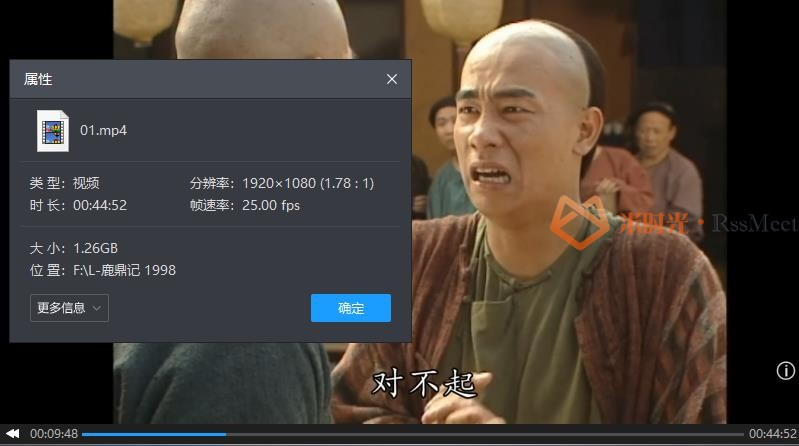 国产港剧陈小春版《鹿鼎记1997》全45集百度云网盘下载资源[MP4/1080P/56.37GB]-米时光