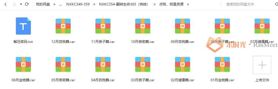 周梵《翻转生命365》百度云网盘资源分享下载[MP4/35.58GB]-米时光