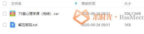 《八分钟吃透人心-75堂心理学课》百度云网盘下载资源[MP3/506.11MB]-米时光