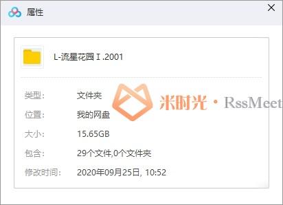 国产台剧《流星花园(2001)》全29集百度云网盘资源下载[MP4/1080P/15.65GB]国语中字-米时光