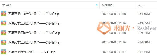 萧夜明演播《西夏死书》有声小说百度云网盘下载(全247集)[MP3/1.25GB]-米时光