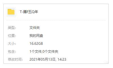 《腾飞五千年》音频MP3合集百度云网盘下载[MP3/16.62GB]-米时光