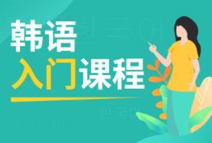 零基础教会你读所有韩语发音视频培训课程百度云网盘资源分享[MP4/2.28GB]-米时光