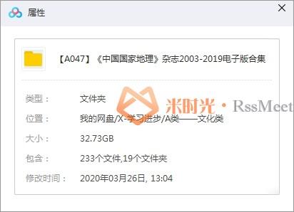 《中国国家地理杂志》电子版2003-2019合集百度云网盘下载[PDF/32.73GB]-米时光