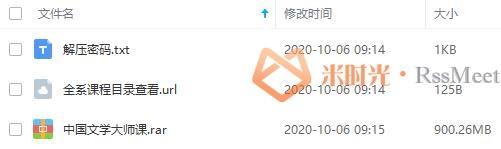 《中国文学大师课》百度云网盘资源分享下载[MP3/900.26MB]-米时光