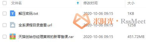 《天猫创始总经理黄若的新零售课》百度云网盘资源分享下载[MP3/451.72MB]-米时光