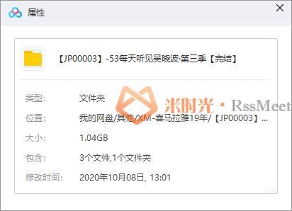 《每天听见吴晓波·第三季》百度云网盘资源分享下载[MP3/1.04GB]-米时光