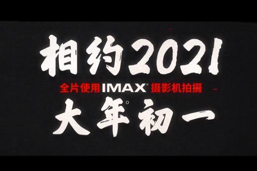 《唐人街探案3》定档2021年春节,近日发布全新预告-米时光