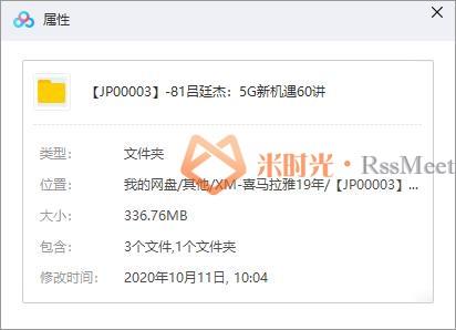 《吕廷杰:5G新机遇60讲》百度云网盘资源分享下载[MP3/336.76MB]-米时光