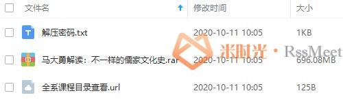 《马大勇解读:不一样的儒家文化史》百度云网盘资源分享下载[MP3/696.09MB]-米时光