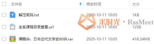 《谭晶华:日本近代文学史60讲》百度云网盘资源分享下载[MP3/418.24MB]-米时光