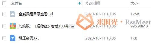 刘笑敢:《道德经》智慧100讲百度云网盘资源分享下载[MP3/418.24MB]-米时光