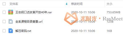 《王志纲口述改革开放40年》百度云网盘资源分享下载[MP3/753.65MB]-米时光