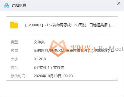 《名师周思成:60天说一口地道英语》百度云网盘资源分享下载[MP4/9.12GB]-米时光
