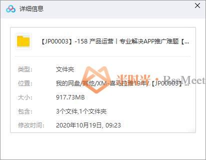 《产品运营丨专业解决APP推广难题》百度云网盘资源分享下载[MP4/917.73MB]-米时光