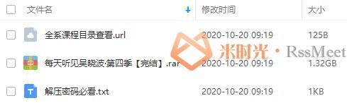 《每天听见吴晓波·第四季》百度云网盘资源分享下载[MP3/1.32GB]-米时光