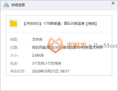 《荣俊清:团队训练宝典》百度云网盘资源分享下载[MP4/2.68GB]-米时光