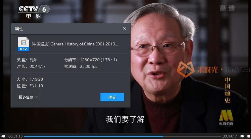 《中国通史》全100集百度云网盘资源下载[MKV/720P/120GB]国语中字带台标-米时光