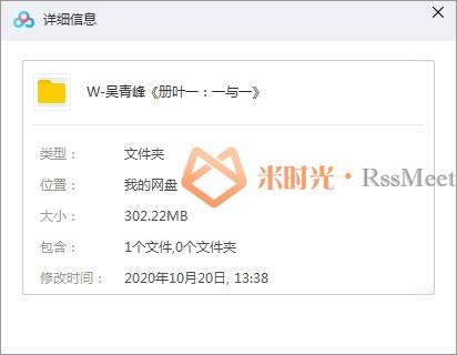 吴青峰新专辑《册叶一:一与一》百度云网盘下载[FLAC/MP3/302.22MB]-米时光