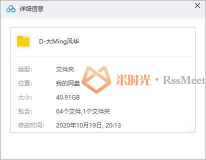 《大明风华》全64集百度云网盘资源下载[MP4/1080P/40.91GB]国语中字无水印-米时光