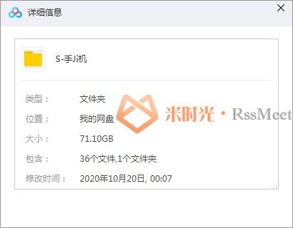 国产剧《手机》全36集百度云网盘资源下载[MP4/1080P/71.10GB]国语中字无水印-米时光