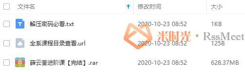 《薛云奎的价值投资课【进阶】》百度云网盘资源分享下载[MP3/JPG/628.37MB]-米时光