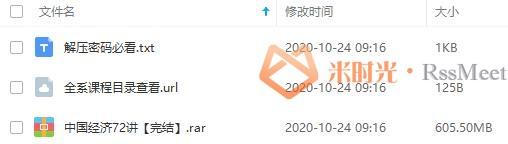 《经济学名师陆铭:中国经济72讲》百度云网盘资源分享下载[M4A/605.50MB]-米时光