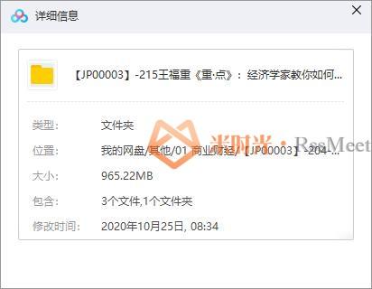 《重·点:王福重教你洞察世界》百度云网盘资源分享下载[MP3/965.22MB]-米时光