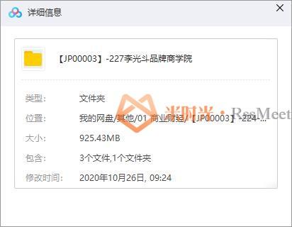 《李光斗品牌商学院》百度云网盘资源分享下载[MP3/925.43MB]-米时光