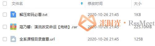 《寇乃馨:演说改变命运》百度云网盘资源分享下载[MP3/225.10MB-米时光
