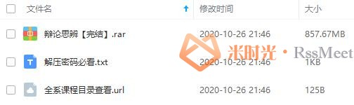 《华语辩论冠军的思辩表达课》百度云网盘资源分享下载[MP3/PNG/857.67MB]-米时光