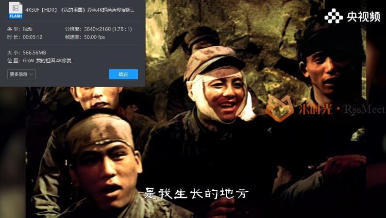 《我的祖国彩色4K超高清修复版》百度云网盘下载[MP4/FLV/1.90GB]-米时光
