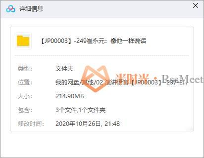 《崔永元:像他一样说话》百度云网盘资源分享下载[MP3/214.90MB]-米时光