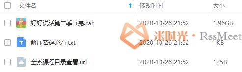 《好好说话(第二季)精进技巧2020》百度云网盘资源分享下载[MP3/PNG/1.96GB]-米时光