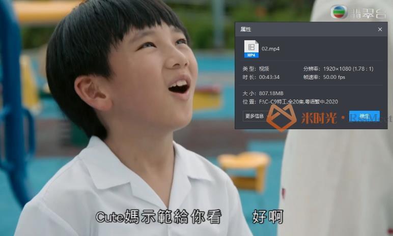 国产港剧《C9特工/师奶特工》全20集高清1080P百度云网盘资源下载[MP4/16.31GB]粤语中字-米时光