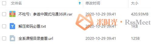 《深入浅出:解读中国式沟通36讲》百度云网盘资源分享下载[MP3/420.93MB]-米时光