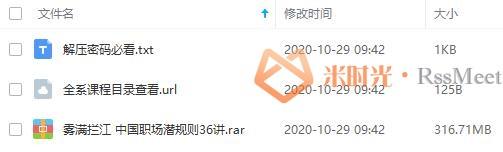 《雾满拦江:中国职场潜规则36讲》百度云网盘资源分享下载[MP3/316.71MB]-米时光