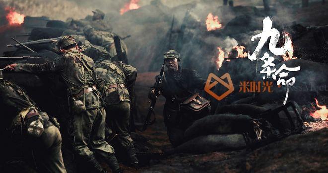 战争题材《九条命》将于11月13日公映!-米时光