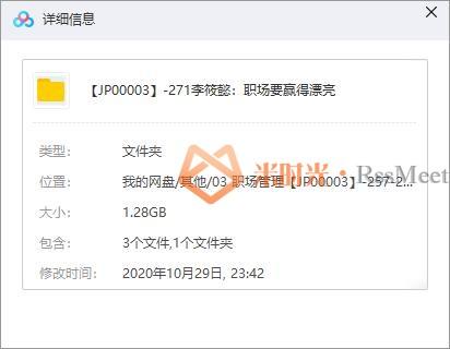 《李筱懿:职场要赢得漂亮》百度云网盘资源分享下载[MP3/1.28GB]-米时光