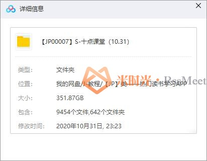 《十点课堂》百度云网盘下载大合集资源[MP4/MP3/350.64GB]-米时光