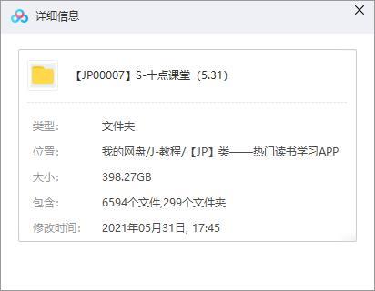 《十点课堂》百度云网盘下载大合集资源[MP4/MP3/398GB]-米时光