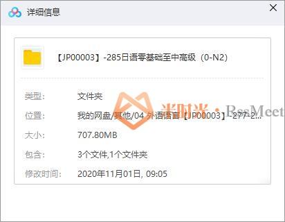 《日语零基础至中级(0-N2)》百度云网盘资源分享下载[MP3/707.80MB]-米时光