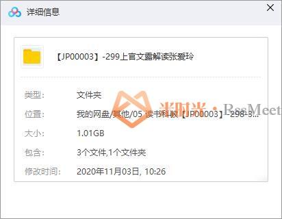 《上官文露解读张爱玲》百度云网盘资源分享下载[M4A/1.01GB]-米时光