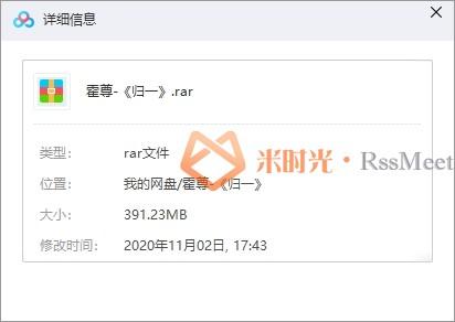 霍尊新专辑《归一》歌曲合集百度云网盘资源免费下载(10首)[FLAC/MP3/391.23MB]-米时光